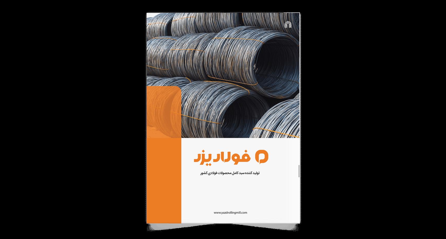 طراحی کاتالوگ صنعتی فولاد یزد