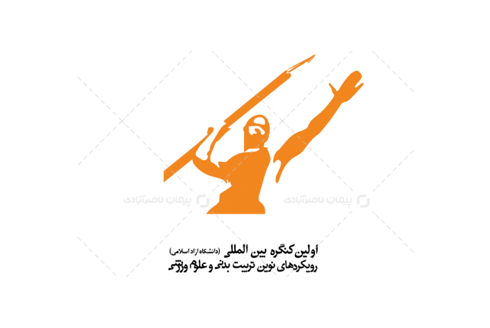 طراحی لوگو همایش بین المللی ورزشی