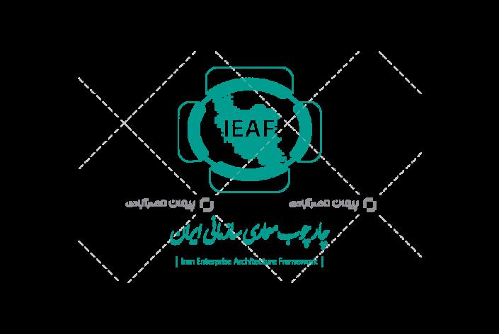 طراحی نماد چارچوب معماری سازمانی ایران
