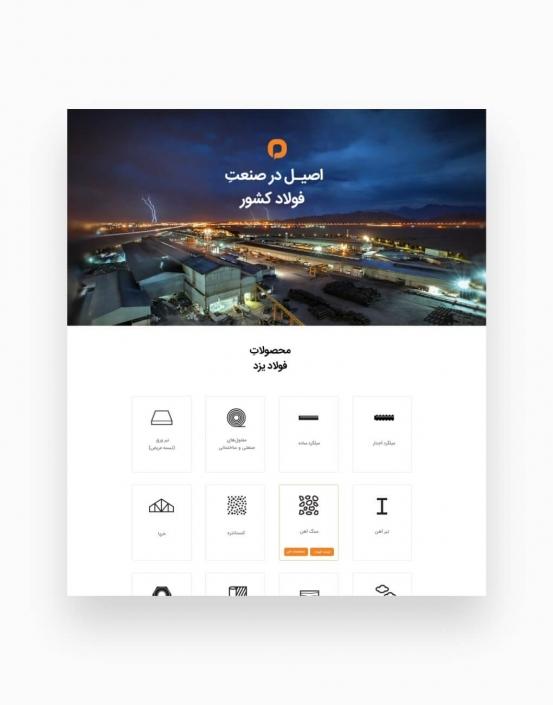 طراحی وب سایت فولاد یزد