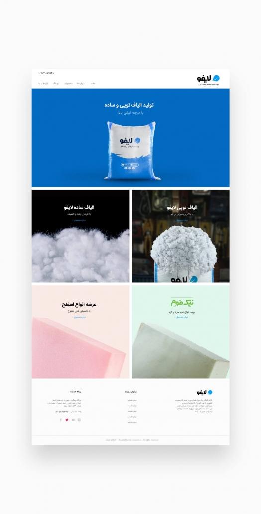 طراحی وب سایت لایفو