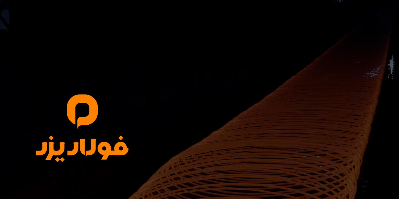 لوگو و هویت بصری فولاد یزد